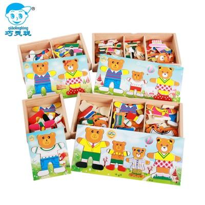 巧灵珑木制小熊换衣服游戏儿童益智早教手抓穿衣配对拼图拼板玩具