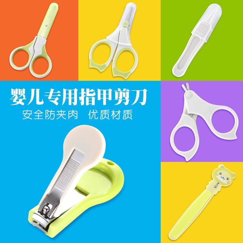 婴儿指甲剪防夹肉宝宝指甲刀套装新生儿专用指甲钳婴幼儿儿童剪刀