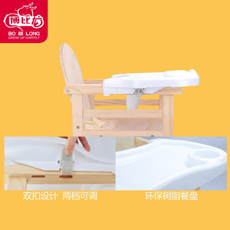 博比龙儿童餐椅实木宝宝吃饭桌婴儿餐椅儿童餐桌椅便携餐椅宝宝椅