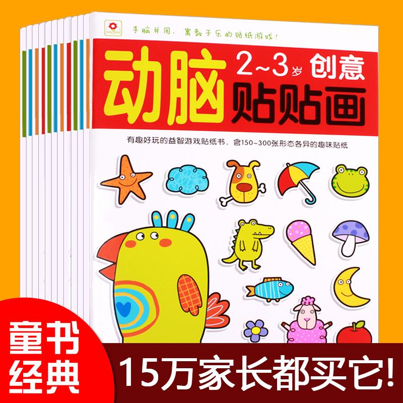 小红花动脑贴贴画 宝宝幼儿童粘贴纸书籍益智早教玩具2-3-4-5-6岁