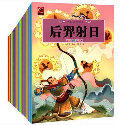 儿童故事书 幼儿中国经典故事民间神话故事2-8岁宝宝睡前故事书籍