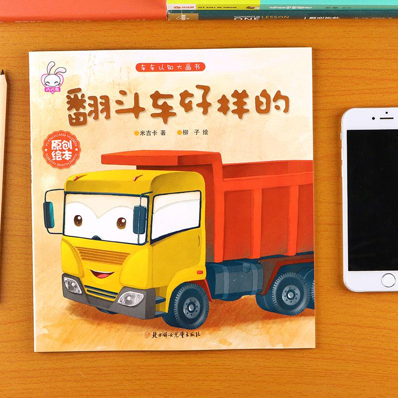 0-3-6岁儿童故事书车车认知图画书 翻斗车好样的宝宝工程车绘本