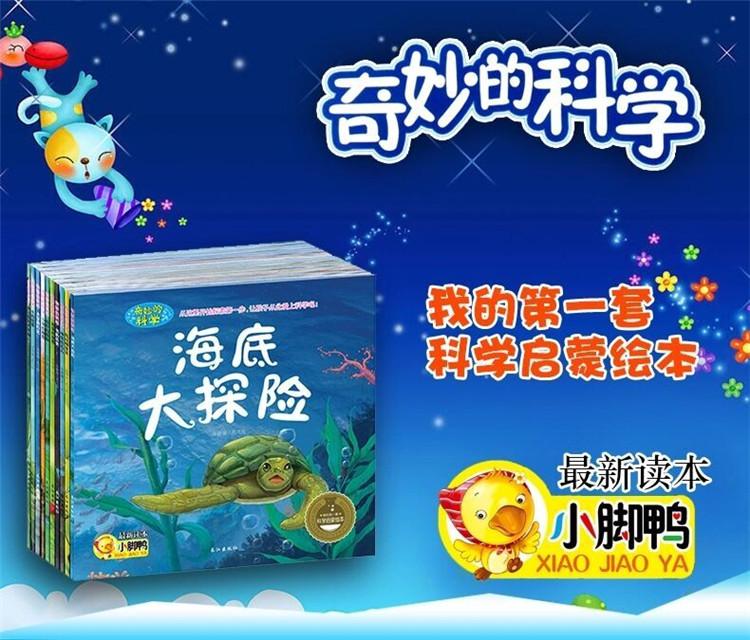 儿童早教书2-3-4-5-6岁 宝宝绘本故事读物 婴儿启蒙书籍 幼儿图书