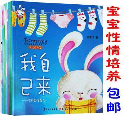 1-2-3-4岁宝宝睡前故事书婴儿幼儿童好习惯性情培养早教绘本图书