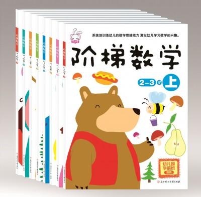 儿童阶梯数学2-3-4-5-6岁 幼儿园教材学前早教书宝宝益智全脑开发